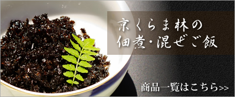 京くらま林の佃煮・混ぜご飯